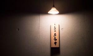 """【アプリ 日本美食 】掲載店舗さまご紹介""""天婦羅 あら井"""""""