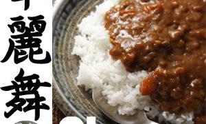 """【カレー専用米の""""華麗舞""""】カレーライスのために作られたお米とは!"""