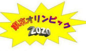 【日本観光万歳】東京オリンピック近いけど、人材募集されてるか調べてみた【インバウンド人材】