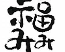 """【アプリ 日本美食 】掲載店舗さまご紹介""""福みみ銀座店"""""""