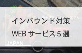 【飲食店店主よ~これを見るのだ】飲食店のためのwebサービス5選!