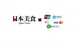 アプリ 「日本美食 Japan Foodie」 飲食アプリで最多! 計9種類でのスマホ決済を世界初提供!