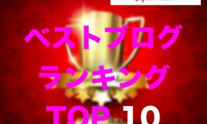 【2016年総括!!】日本美食BLOG ベストブログランキングTOP10【インバウンド・フィンテック・飲食】