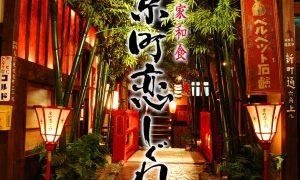 """【アプリ""""日本美食 Japan foodie"""" 】掲載店舗さまご紹介""""京町恋しぐれ 本館"""""""