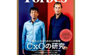 【Forbes JAPAN 12月号に掲載】代表のインタビュー記事が掲載されました!