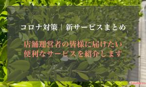 飲食店救済プロジェクト・サービスまとめ vol.2 無料で利用できるサービスも続々!