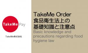 テイクアウトを始める飲食店さんへ 食品衛生法の基礎知識と注意点