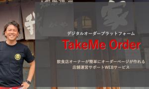 新サービス「TakeMe Order」 飲食店オーナーが簡単にオーダー&決済ページが作れる店舗運営サポートWEBサービス