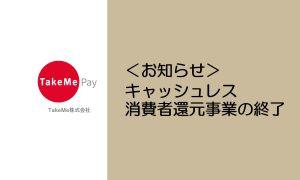 キャッシュレス・消費者還元事業の終了のお知らせ 2020/06