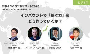 「日本インバウンドサミット2020」にTakeMe CEOのDong Luが登壇致しました。