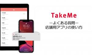 TakeMe Pay よくある質問|TakeMe Pay導入店舗におすすめ!店舗用アプリの使い方