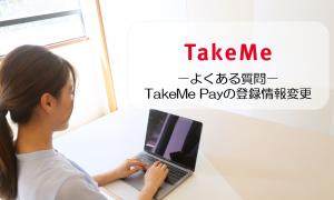 よくある質問FAQ|TakeMe Payの登録情報を変更したいー店舗名・電話番号・メールアドレス・銀行口座
