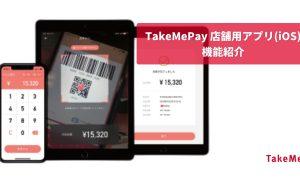 TakeMe Pay よくある質問|TakeMe Pay店舗用アプリの機能紹介