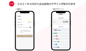 TakeMe Pay UI変更|お客様側の決済ページ デザイン変更について