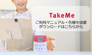 TakeMe Pay資料ダウンロードはこちらから!
