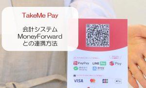 会計システム「マネーフォワード」とTakeMe Payの連携方法|経理効率化
